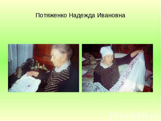 Потяженко Надежда Ивановна