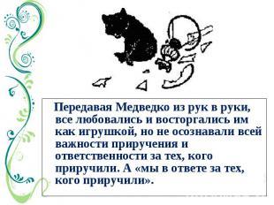 Передавая Медведко из рук в руки, все любовались и восторгались им как игрушкой,