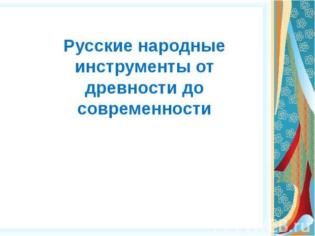 Русские народные инструменты от древности до современности