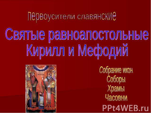 первоусители славянскиеСвятые равноапостольные Кирилл и Мефодий Собрание иконСоборыХрамыЧасовни