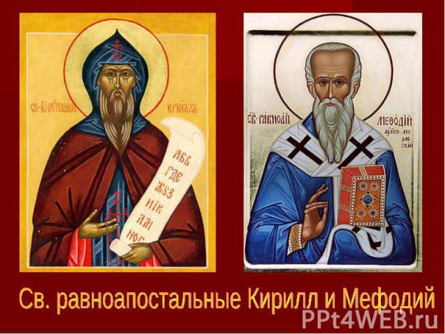 Св. равноапостальные Кирилл и Мефодий