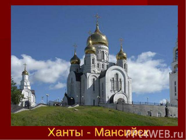 Ханты - Мансийск