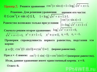 Пример 7. Решите уравнение Решение. Для решения уравнения оценим его части: Раве