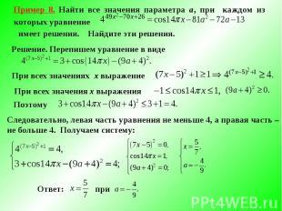 Пример 8. Найти все значения параметра а, при каждом из которых уравнение имеет