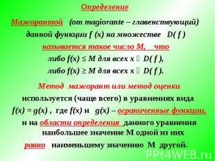 Определение Мажорантой (от magiorante – главенствующий) данной функции f (х) на