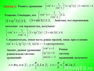 Пример 6. Решить уравнение Решение. Очевидно, что Заметим, что перемноживпочленн
