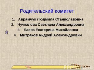 Родительский комитет Аврамчук Людмила СтаниславовнаЧучкалова Светлана Александро