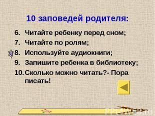 10 заповедей родителя: Читайте ребенку перед сном;Читайте по ролям;Используйте а