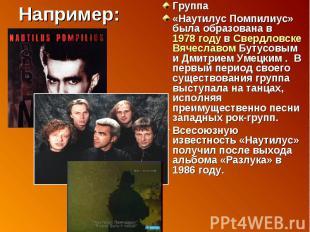 Например: Группа «Наутилус Помпилиус» была образована в 1978 году в Свердловске