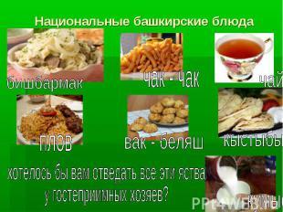 Национальные башкирские блюда хотелось бы вам отведать все эти яства у гостеприи