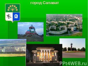 город Салават