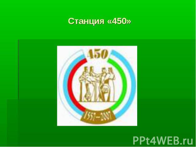 Станция «450»