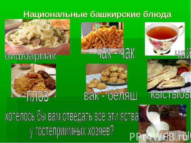 Национальные башкирские блюда хотелось бы вам отведать все эти яства у гостеприимных хозяев?
