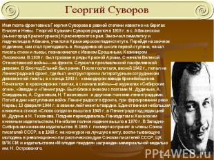Имя поэта-фронтовика Георгия Суворова в равной степени известно на берегах Енисе