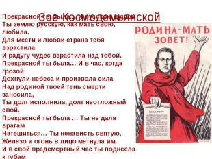 Зое КосмодемьянскойПрекрасной ты была… И русскою душойТы землю русскую, как мать