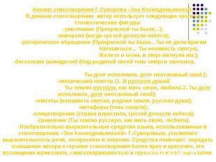 Анализ стихотворения Г.Суворова «Зое Космодемьянской»В данном стихотворении авто