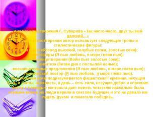 Анализ стихотворения Г. Суворова «Так часто-часто, друг ты мой далекий…»В дано с