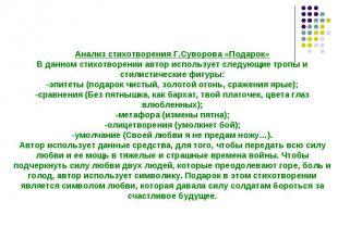 Анализ стихотворения Г.Суворова «Подарок»В данном стихотворении автор использует