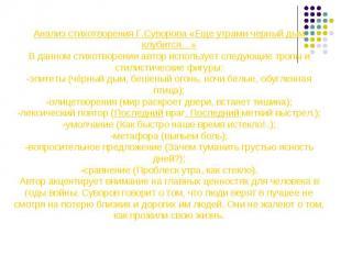 Анализ стихотворения Г.Суворова «Еще утрами черный дым клубится…»В данном стихот