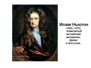 Исаак Ньютон (1643—1727) знаменитый английский математик, физик и богослов.