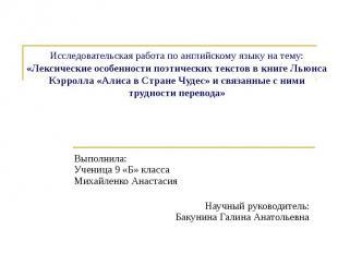 Исследовательская работа по английскому языку на тему:«Лексические особенности п