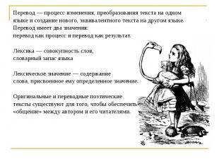 Перевод — процесс изменения, преобразования текста на одном языке и создание нов