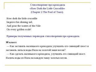 Стихотворение про крокодила«How Doth the Little Crocodile» (Chapter 2:The Pool o