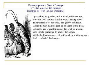 Стихотворение о Сове и Пантере «'Tis the Voice of the Lobster» (Chapter 10 : The