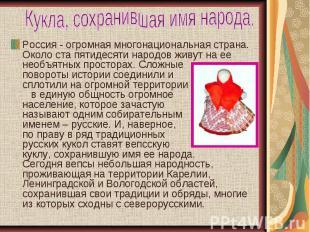 Кукла, сохранившая имя народа. Россия - огромная многонациональная страна. Около