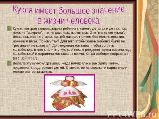 Кукла имеет большое значение в жизни человека Кукла, которая сопровождала ребенк
