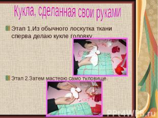 Кукла, сделанная свои руками Этап 1.Из обычного лоскутка ткани сперва делаю кукл