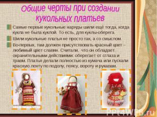 Общие черты при создании кукольных платьевСамые первые кукольные наряды шили ещё