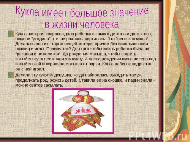 Кукла имеет большое значение в жизни человека Кукла, которая сопровождала ребенка с самого детства и до тех пор, пока не