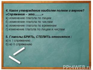 4. Какое утверждение наиболее полное и верное? «Спряжение – это…….»а) изменение