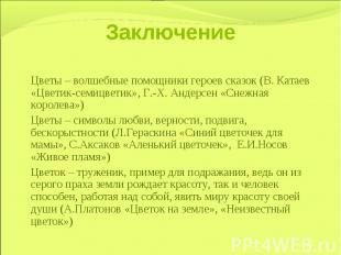 Заключение Цветы – волшебные помощники героев сказок (В. Катаев «Цветик-семицвет