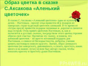 Образ цветка в сказке С.Аксакова «Аленький цветочек» В сказке С.Аксакова «Аленьк