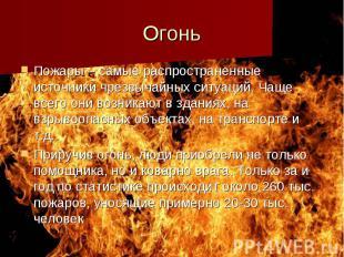 Огонь Пожары – самые распространенные источники чрезвычайных ситуаций. Чаще всег