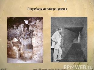 Погребальная камера царицы