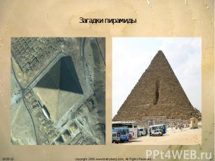 Загадки пирамиды