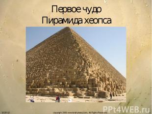 Первое чудоПирамида хеопса