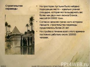 Строительство пирамиды На просторах пустыни было найдено подходящее место – идеа