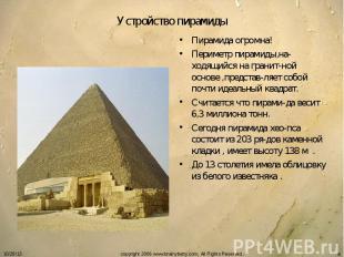 Устройство пирамиды Пирамида огромна!Периметр пирамиды,на-ходящийся на гранит-но
