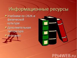 Информационные ресурсы Учебники по ОБЖ и физической культуреДополнительная литер