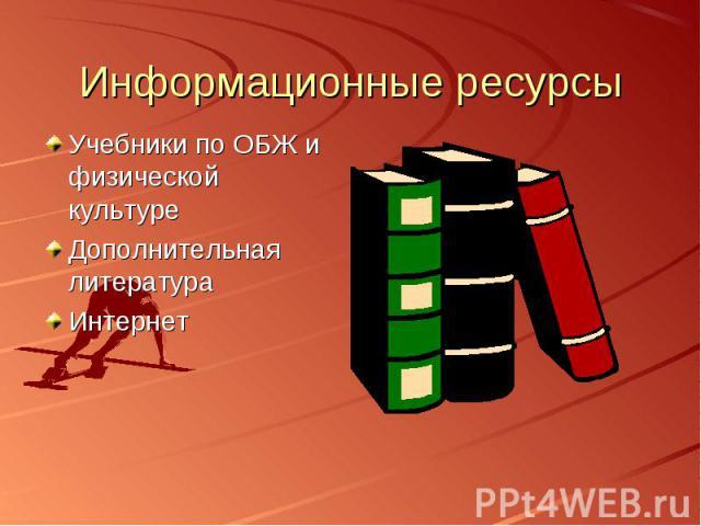 Информационные ресурсы Учебники по ОБЖ и физической культуреДополнительная литератураИнтернет