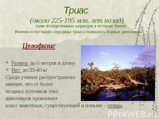 Триас (около 225-195 млн. лет назад) один из переломных периодов в истории Земли