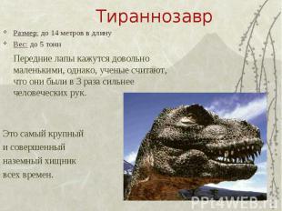 Тираннозавр Размер: до 14 метров в длинуВес: до 5 тоннПередние лапы кажутся дово