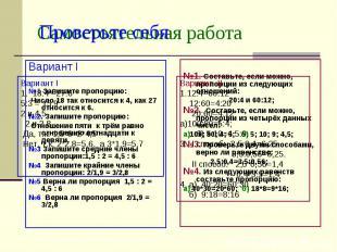 Самостоятельная работа Вариант I№1 Запишите пропорцию: Число 18 так относится к