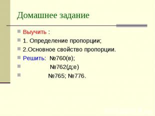 Домашнее задание Выучить : 1. Определение пропорции;2.Основное свойство пропорци