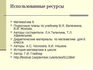 Использованные ресурсы Математика 6. Поурочные планы по учебнику В.Я. Виленкина,