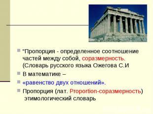 """Пропорция """"Пропорция - определенное соотношение частей между собой, соразмерност"""